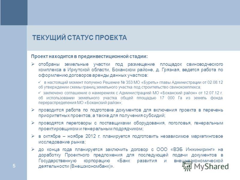 4 МЕСТО РЕАЛИЗАЦИИ ПРОЕКТА Проект планируется реализовать на территории Боханского района, Иркутской области. Производство и потребление свинины в Иркутской области Обеспеченность свининой собственного производства составляет 66%; производство свинин