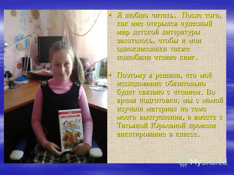 Я люблю читать. После того, как мне открылся чудесный мир детской литературы захотелось, чтобы и мои одноклассники также полюбили чтение книг. Я люблю читать. После того, как мне открылся чудесный мир детской литературы захотелось, чтобы и мои однокл