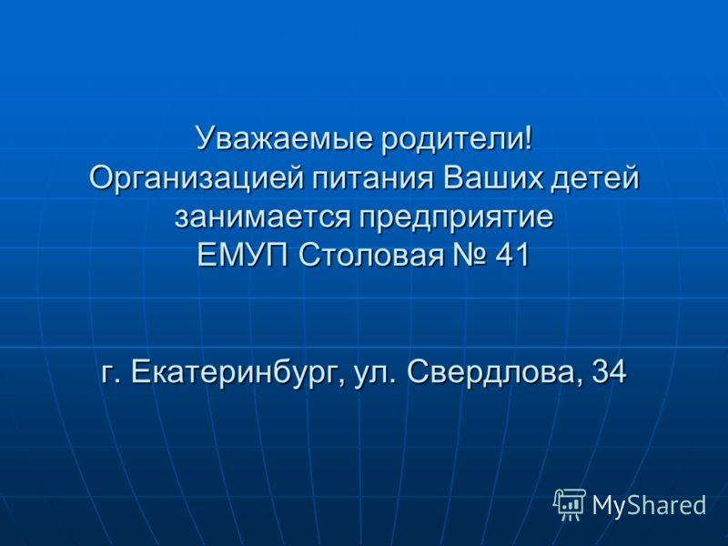Уважаемые родители! Организацией питания Ваших детей занимается предприятие ЕМУП Столовая 41 г. Екатеринбург, ул. Свердлова, 34