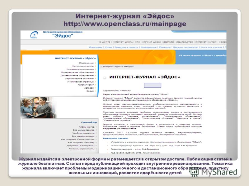 Интернет-журнал «Эйдос» http://www.openclass.ru/mainpage Журнал издаётся в электронной форме и размещается в открытом доступе. Публикация статей в журнале бесплатная. Статьи перед публикацией проходят внутреннее рецензирование. Тематика журнала включ