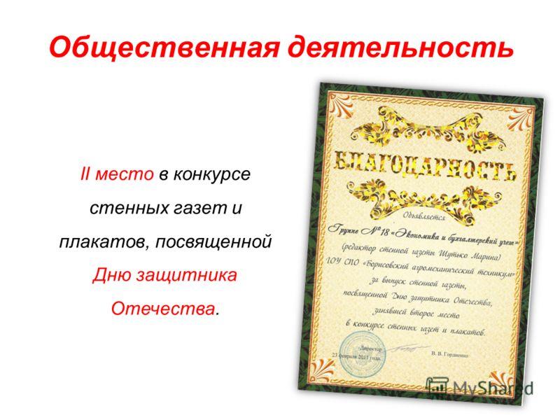 Общественная деятельность II место в конкурсе стенных газет и плакатов, посвященной Дню защитника Отечества.