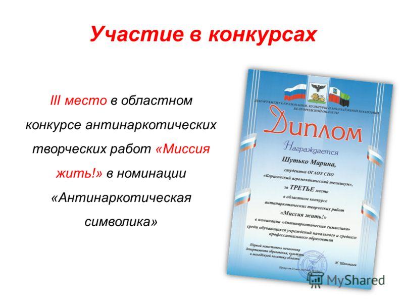 Участие в конкурсах III место в областном конкурсе антинаркотических творческих работ «Миссия жить!» в номинации «Антинаркотическая символика»