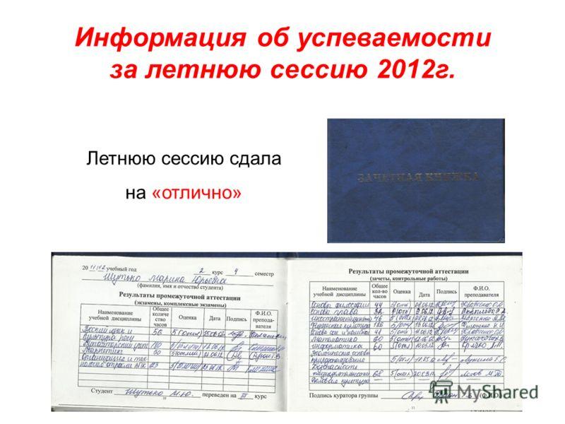 Информация об успеваемости за летнюю сессию 2012г. Летнюю сессию сдала на «отлично»