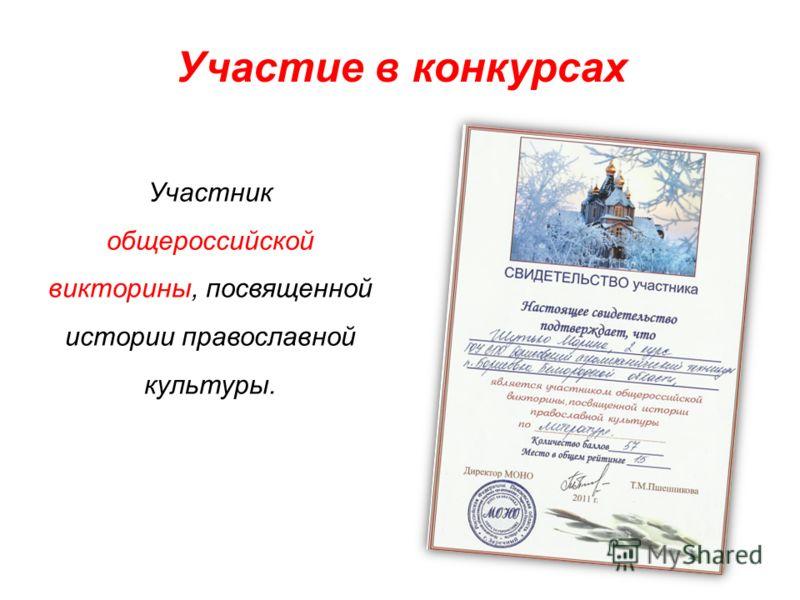 Участие в конкурсах Участник общероссийской викторины, посвященной истории православной культуры.