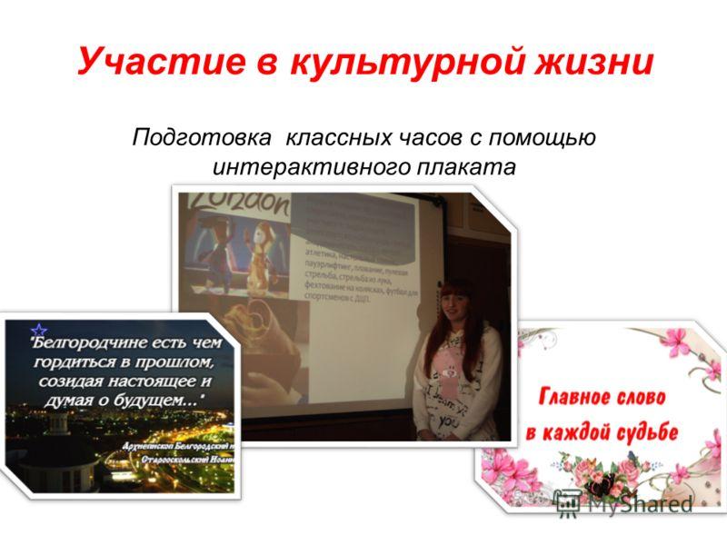 Участие в культурной жизни Подготовка классных часов с помощью интерактивного плаката