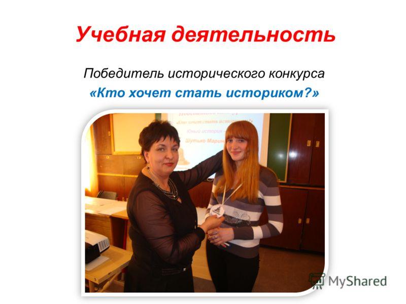 Учебная деятельность Победитель исторического конкурса «Кто хочет стать историком?»
