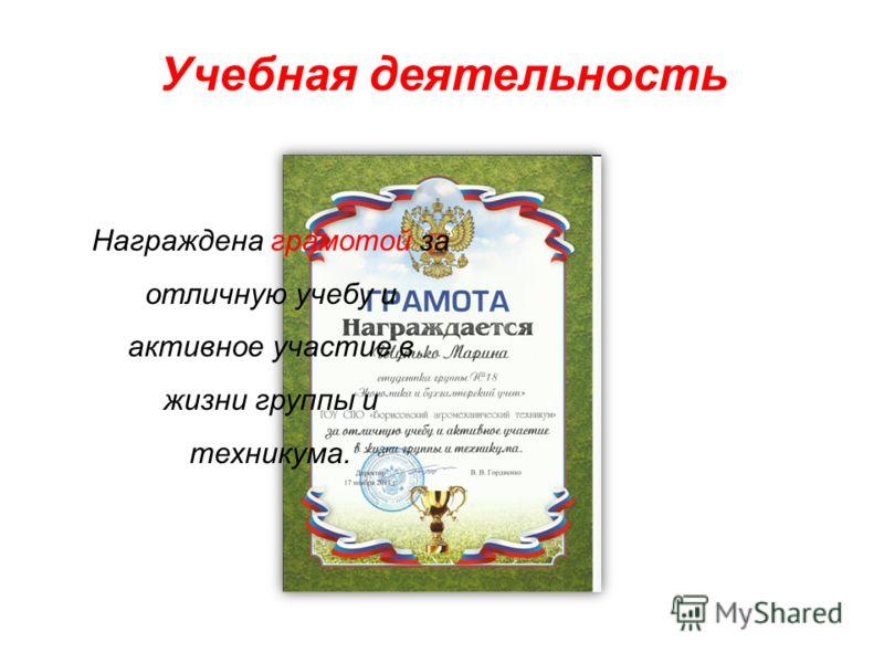 Учебная деятельность Награждена грамотой за отличную учебу и активное участие в жизни группы и техникума.