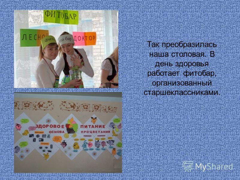 Так преобразилась наша столовая. В день здоровья работает фитобар, организованный старшеклассниками.