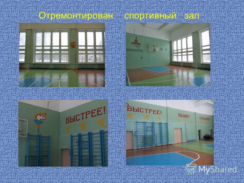 Отремонтирован спортивный зал