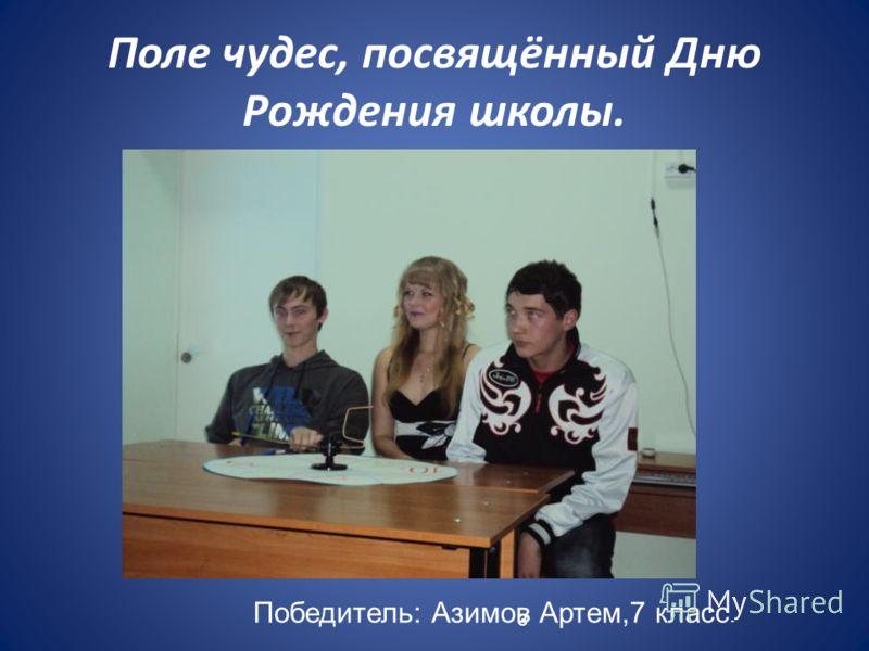Поле чудес, посвящённый Дню Рождения школы. Победитель: Азимов Артем,7 класс. з