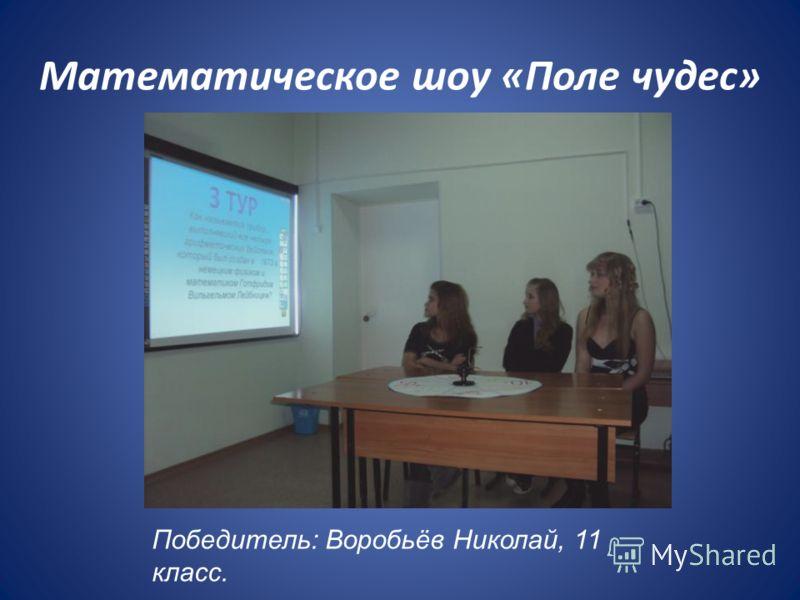 Математическое шоу «Поле чудес» Победитель: Воробьёв Николай, 11 класс.