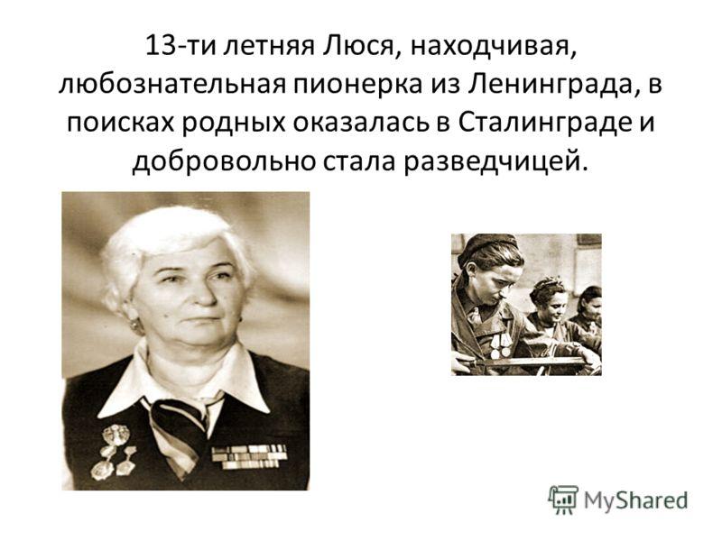 13-ти летняя Люся, находчивая, любознательная пионерка из Ленинграда, в поисках родных оказалась в Сталинграде и добровольно стала разведчицей.
