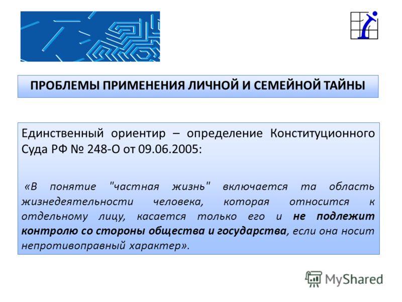 Единственный ориентир – определение Конституционного Суда РФ 248-О от 09.06.2005: «В понятие