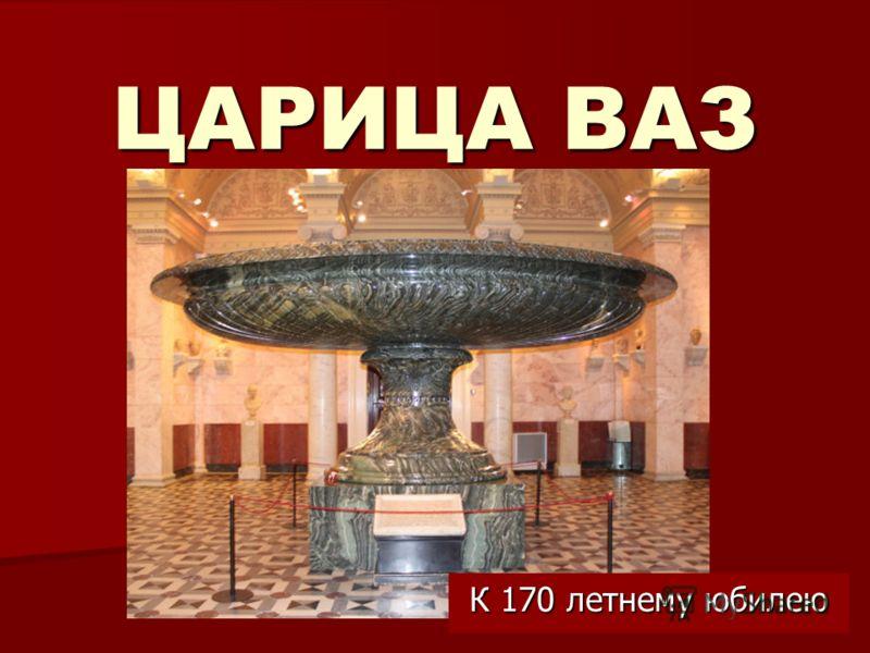 ЦАРИЦА ВАЗ К 170 летнему юбилею