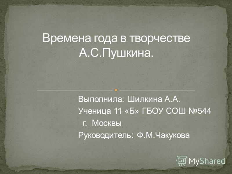 Выполнила: Шилкина А.А. Ученица 11 «Б» ГБОУ СОШ 544 г. Москвы Руководитель: Ф.М.Чакукова