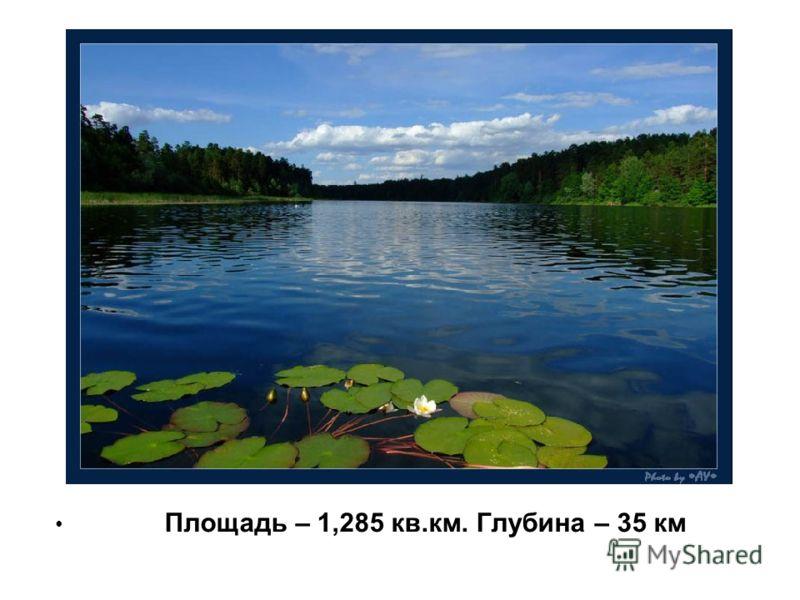 Площадь – 1,285 кв.км. Глубина – 35 км