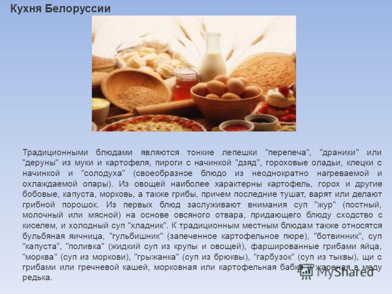 Кухня Белоруссии Традиционными блюдами являются тонкие лепешки