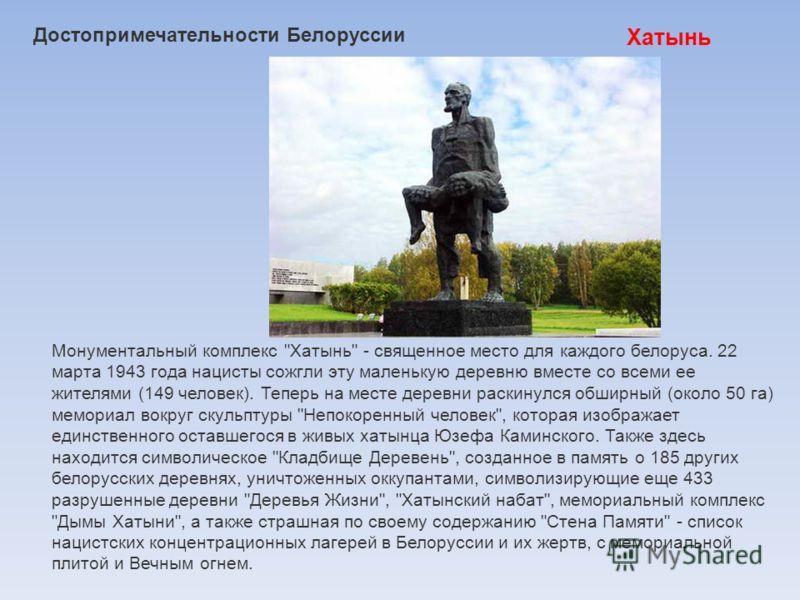 Достопримечательности Белоруссии Хатынь Монументальный комплекс