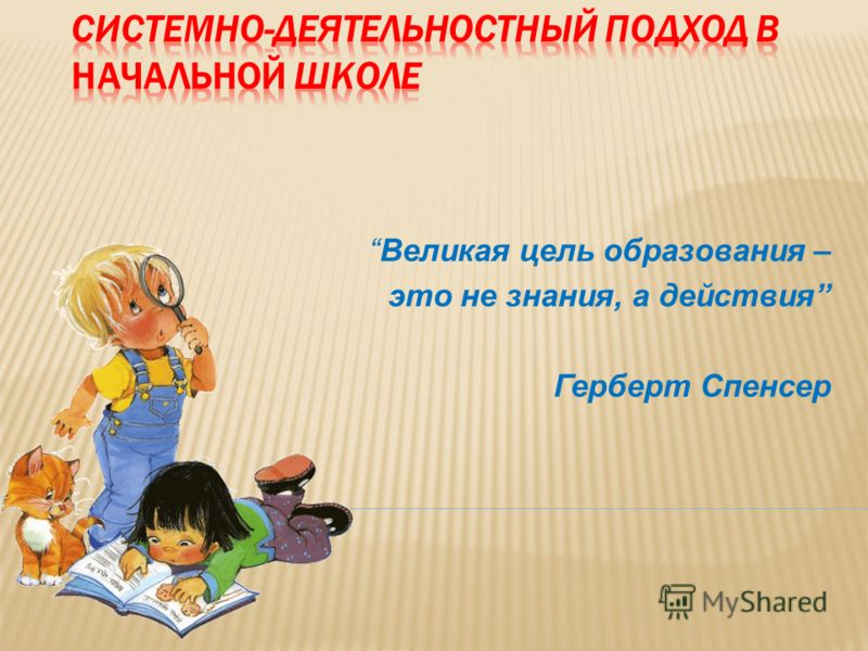 Великая цель образования – это не знания, а действия Герберт Спенсер