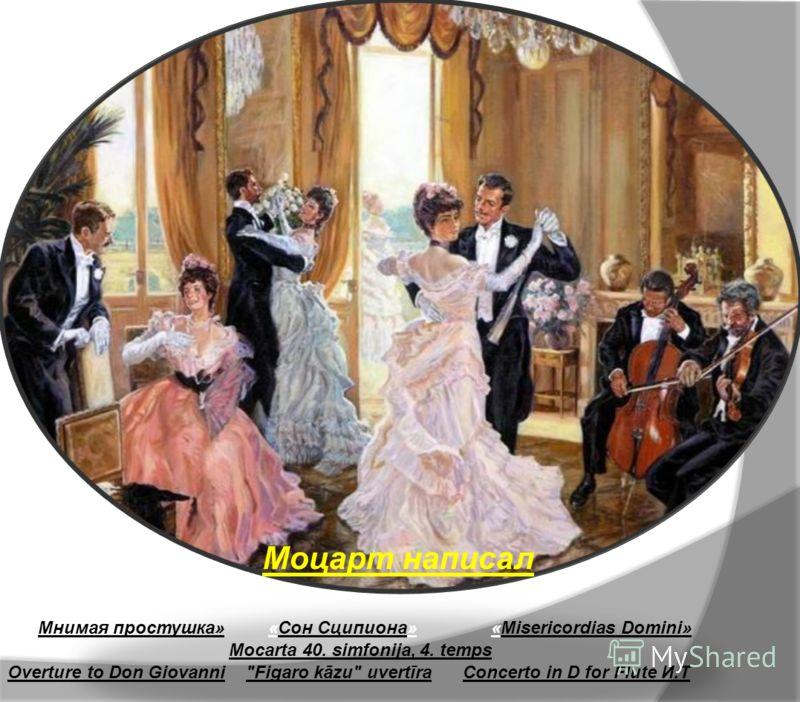 «Мнимая простушка» Моцарт написал «Сон Сципиона»«Misericordias Domini» Mocarta 40. simfonija, 4. temps Overture to Don GiovanniFigaro kāzu uvertīraConcerto in D for Flute И.Т