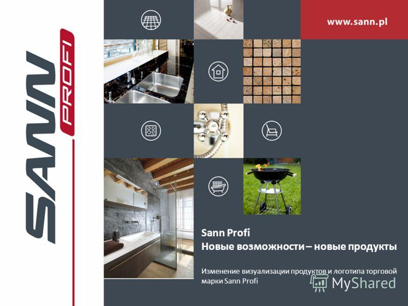 Sann Profi Новые возможности – новые продукты Изменение визуализации продуктов и логотипа торговой марки Sann Profi
