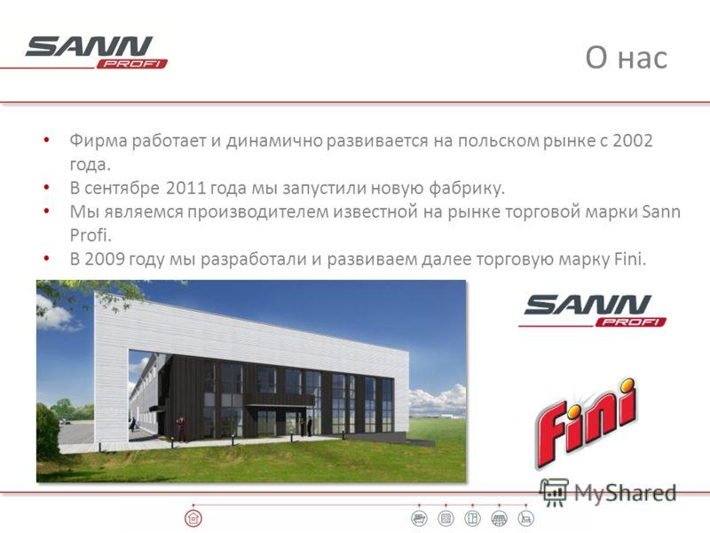 О нас Фирма работает и динамично развивается на польском рынке с 2002 года. В сентябре 2011 года мы запустили новую фабрику. Мы являемся производителем известной на рынке торговой марки Sann Profi. В 2009 году мы разработали и развиваем далее торгову
