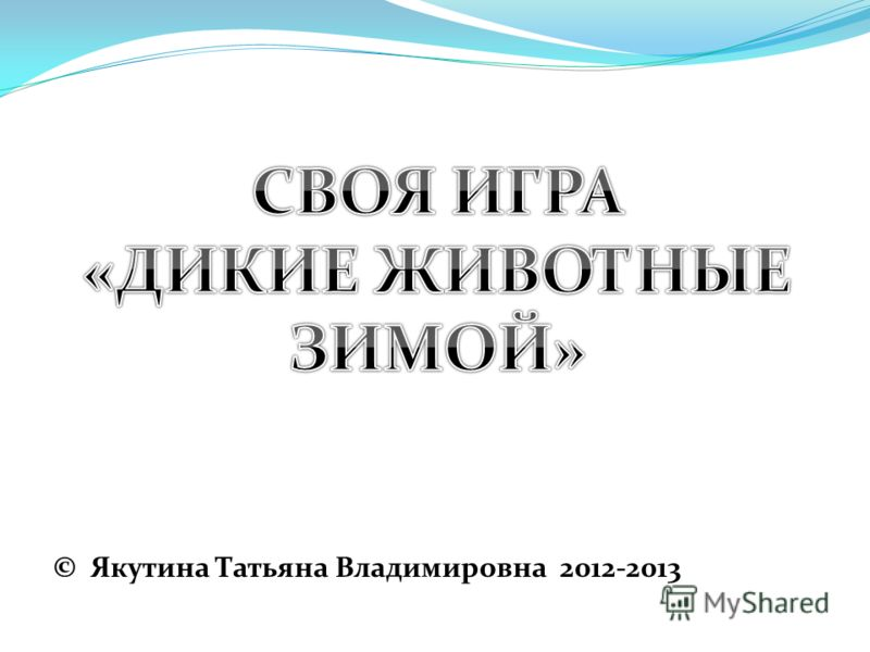 © Якутина Татьяна Владимировна 2012-2013