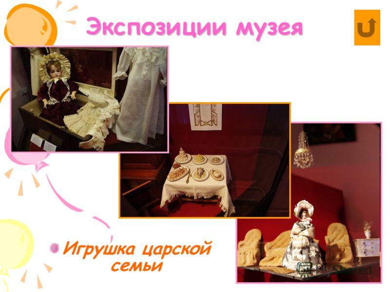 Экспозиции музея Игрушка царской семьи