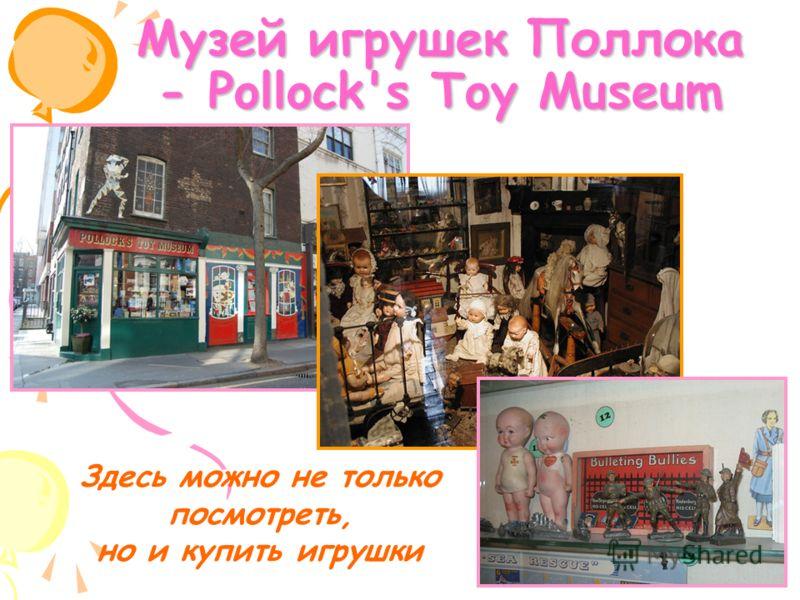 Музей игрушек Поллока - Pollock's Toy Museum Здесь можно не только посмотреть, но и купить игрушки