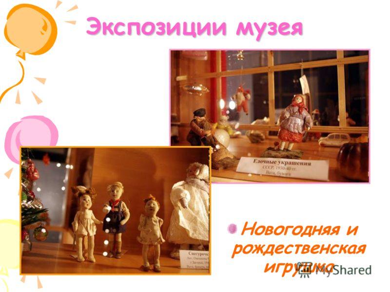 Экспозиции музея Новогодняя и рождественская игрушка