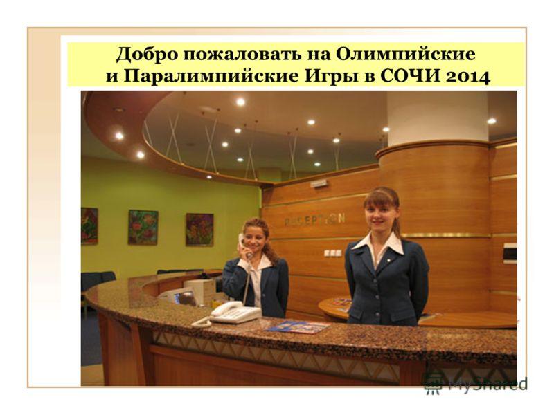 Добро пожаловать на Олимпийские и Паралимпийские Игры в СОЧИ 2014
