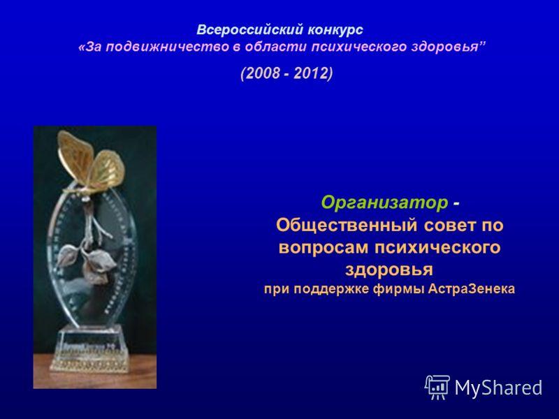 Всероссийский конкурс «За подвижничество в области психического здоровья (2008 - 2012) Организатор - Общественный совет по вопросам психического здоровья при поддержке фирмы АстраЗенека