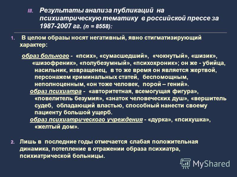 1. В целом образы носят негативный, явно стигматизирующий характер: образ больного - «псих», «сумасшедший», «чокнутый», «шизик», «шизофреник», «полубезумный», «психохроник»; он же - убийца, насильник, извращенец, в то же время он является жертвой, пе