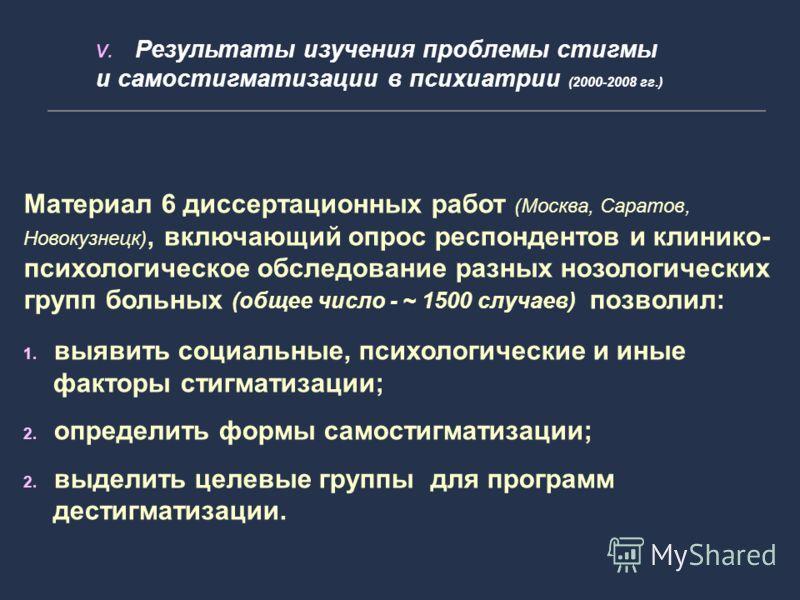 Материал 6 диссертационных работ (Москва, Саратов, Новокузнецк), включающий опрос респондентов и клинико- психологическое обследование разных нозологических групп больных (общее число - ~ 1500 случаев) позволил: 1. выявить социальные, психологические
