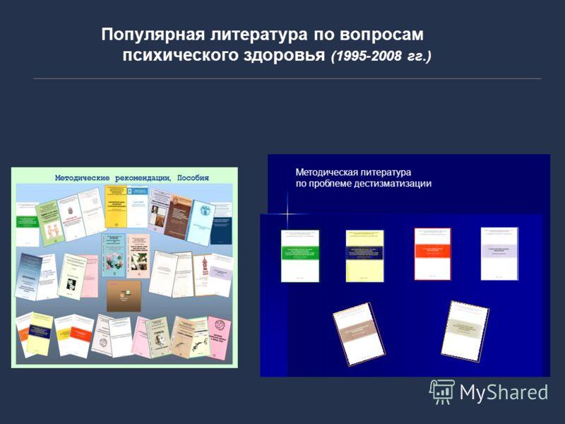 Популярная литература по вопросам психического здоровья (1995-2008 гг.) Методическая литература по проблеме дестизматизации
