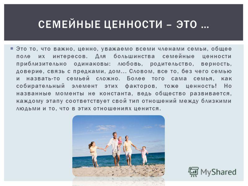 Презентация на тему СЕМЬЯ И СЕМЕЙНЫЕ ЦЕННОСТИ Семья основанная  5 Это
