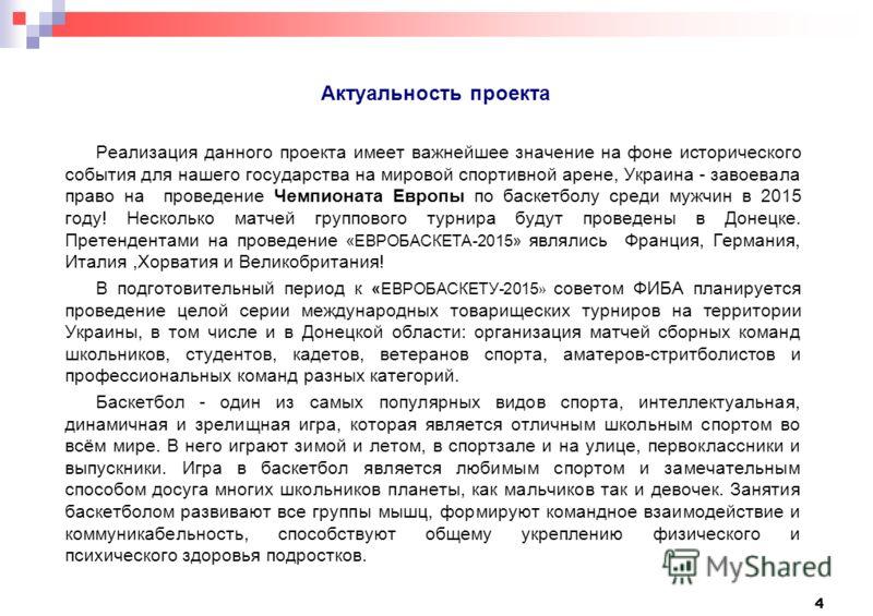Актуальность проекта Реализация данного проекта имеет важнейшее значение на фоне исторического события для нашего государства на мировой спортивной арене, Украина - завоевала право на проведение Чемпионата Европы по баскетболу среди мужчин в 2015 год