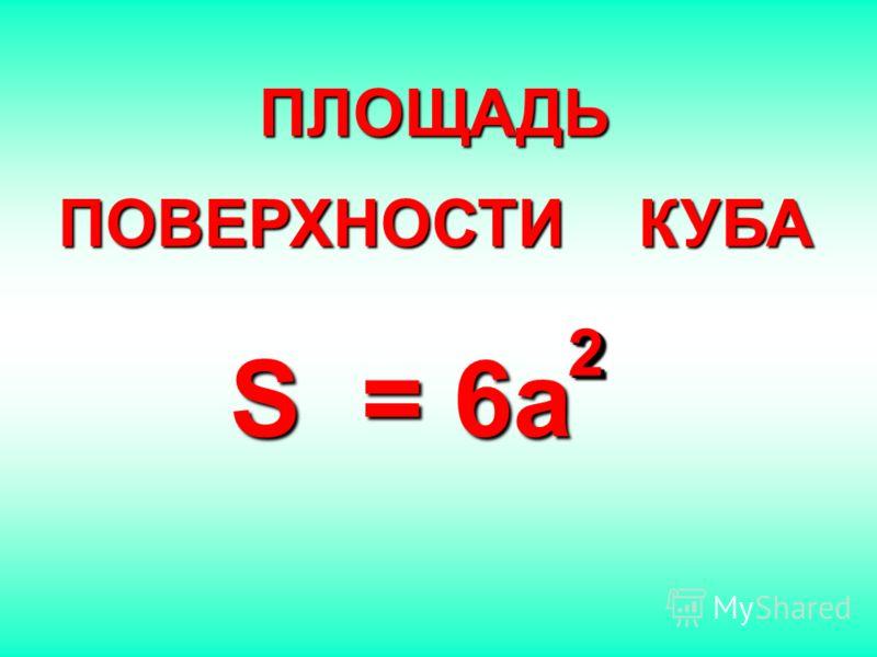 ПЛОЩАДЬ ПОВЕРХНОСТИ К КУБА S = 6a 22