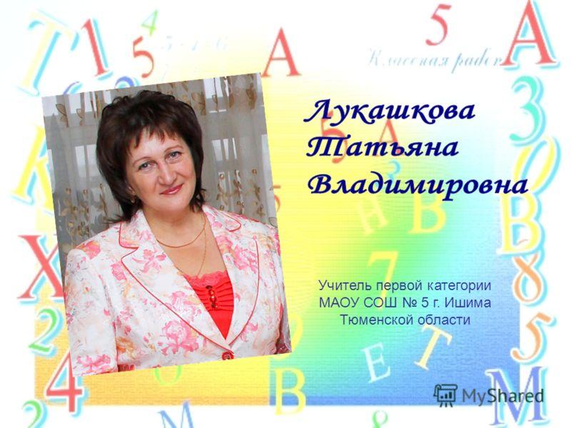 Учитель первой категории МАОУ СОШ 5 г. Ишима Тюменской области