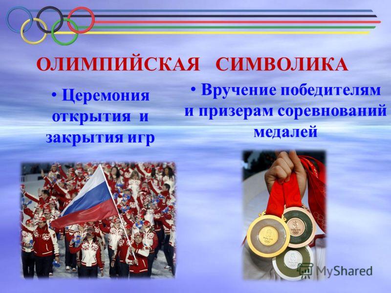 Церемония открытия и закрытия игр Вручение победителям и призерам соревнований медалей ОЛИМПИЙСКАЯ СИМВОЛИКА