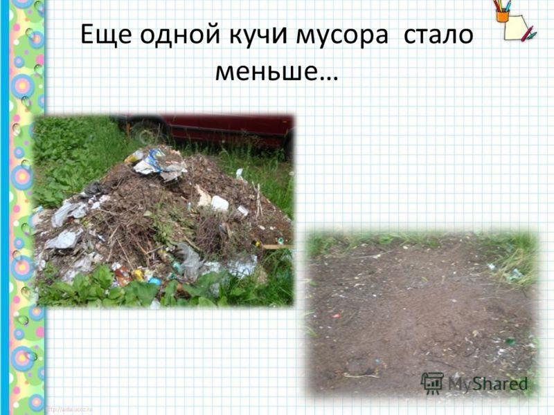 Еще одной куч и мусора стало меньше…