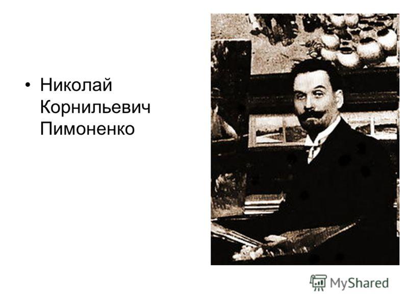 Николай Корнильевич Пимоненко