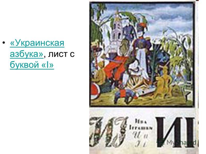«Украинская азбука», лист с буквой «І»«Украинская азбука» буквой «І»