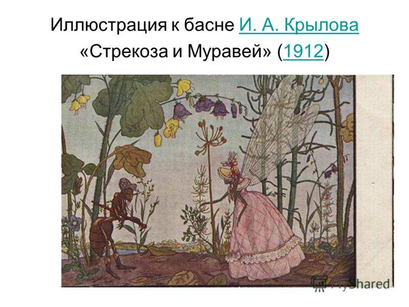Иллюстрация к басне И. А. Крылова «Стрекоза и Муравей» (1912)И. А. Крылова 1912