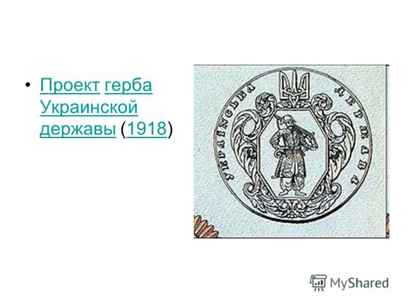 Проект герба Украинской державы (1918)Проектгерба Украинской державы 1918