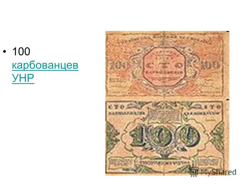 100 карбованцев УНР карбованцев УНР
