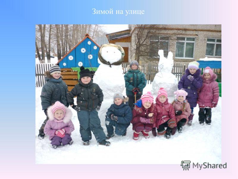 Зимой на улице