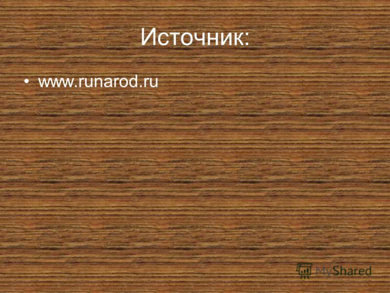 Источник: www.runarod.ru