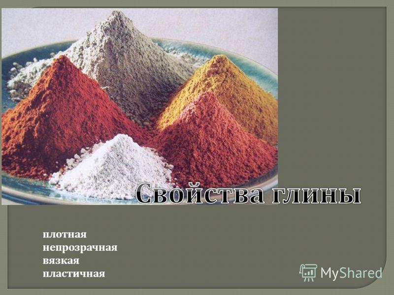1.Состоит из мелких частиц – чешуек 2. Красного, жёлтого, серого или белого цвета 3. Пластична 4. Плохо пропускает воду