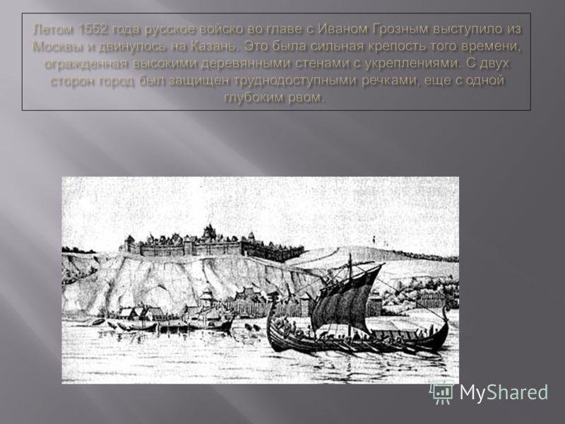 Правительство Ивана Грозного развернуло серьёзную подготовку к новому походу – был проведён ряд реформ, укрепивших армию, построена русская крепость Свияжск недалеко от ханства. Для похода было собрано большое и хорошо вооруженное войско. Для Ивана г